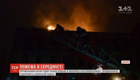 Рятувальники 8 годин гасили пожежу в багатоповерхівках у Дніпрі