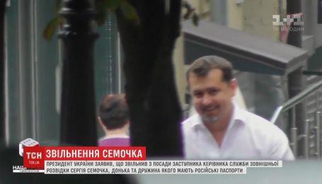 Президент уволил заместителя руководителя Службы внешней разведки Семочко