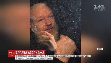 Ассанж використовував посольство як шпигунський центр - Еквадор