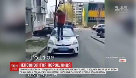 В Ровно школьница станцевала на капоте полицейской машины