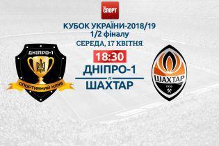 Днепр-1 - Шахтер - 0:2. Видео матча Кубка Украины