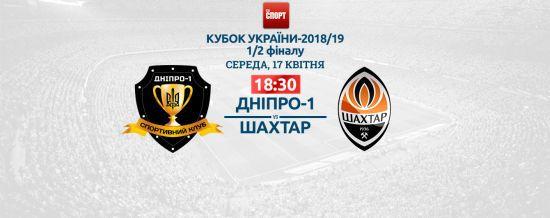 Дніпро-1 - Шахтар. Відео онлайн-трансляція матчу Кубка України