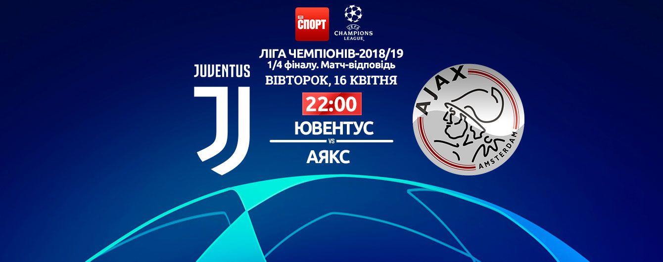 Ювентус - Аякс - 1:2. Онлайн-трансляция матча Лиги чемпионов
