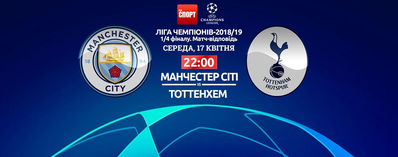 Манчестер Сіті - Тоттенхем - 4:3. Онлайн-трансляція матчу Ліги чемпіонів