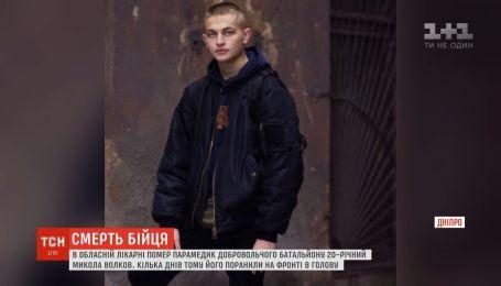 У Дніпрі помер 20-річний парамедик, якого поранили у голову на передовій