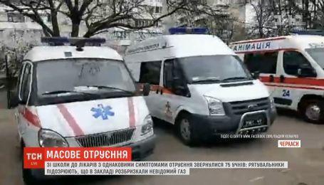 У черкаській школі невідомим газом отруїлися 75 учнів