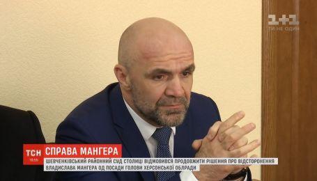 Владислав Мангер остался на посту председателя Херсонского облсовета
