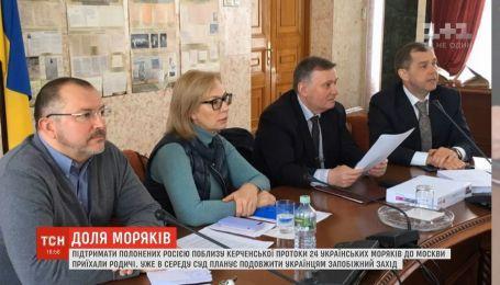 Чтобы поддержать пленных Россией украинцев, в Москву прибыли их родственники