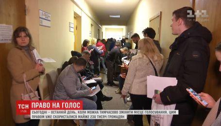 Українці з 5 ранку шикуються у черги, аби змінити місце голосування у другому турі