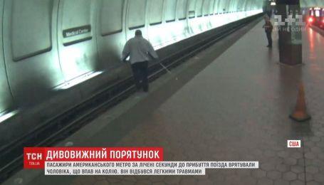 Пассажиры американского метро спасли незрячего мужчину, упавшего на рельсы