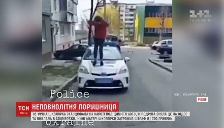 12-летняя школьница устроила танцы на капоте полицейского авто в Ровно