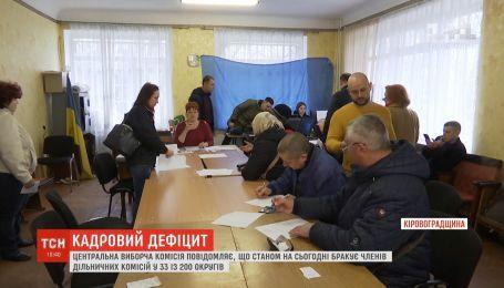 ЦВК заявила про величезну недостачу членів дільничних виборчих комісій