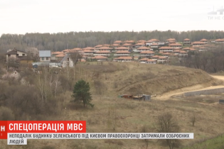 Біля маєтку Зеленського затримали кількох людей зі зброєю і вибухівкою