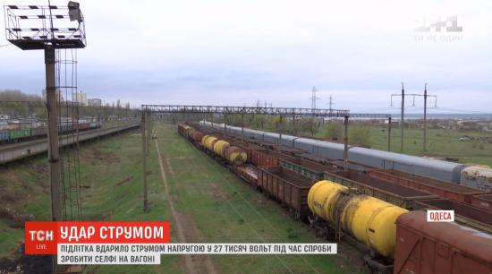 Одеський школяр вижив після удару струмом у 27 тисяч вольт