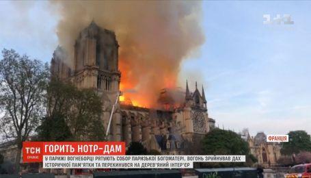 Пожежа світового масштабу: п'яту годину поспіль палає Собор Паризької Богоматері