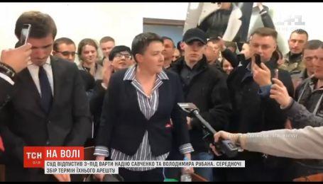Суд відпустив з-під варти Надію Савченко та Володимира Рубана