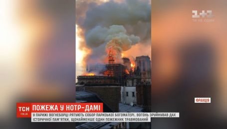 Пожежа у Нотр-Дамі: щонайменше один вогнеборець травмований