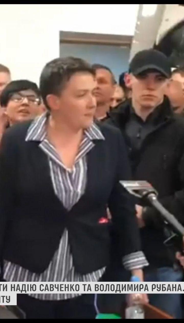 Суд отпустил из-под стражи Надежду Савченко и Владимира Рубана
