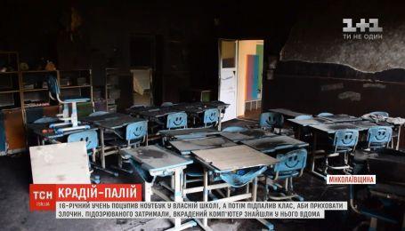 На Миколаївщині учень обікрав школу та підпалив її, аби приховати сліди злочину