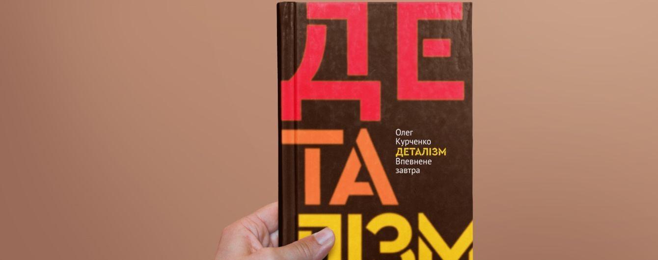Український нон-фікшн успішного підприємця Олега Курченка. Про мистецтво бачити й розуміти деталі