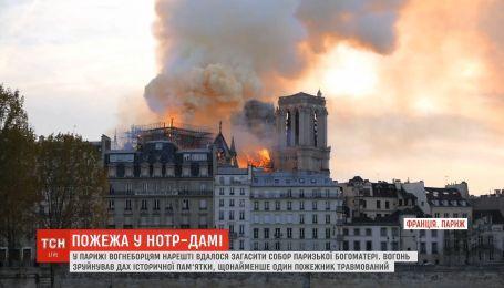 Девять часов ада: французским пожарным удалось потушить Нотр-Дам