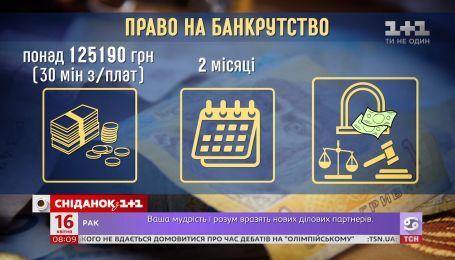 Что следует знать о новой процедуре банкротства физлиц в Украине