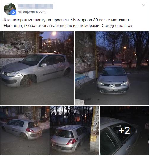 Розграбування авто_8