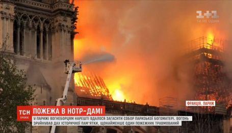 Унаслідок пожежі в Нотр-Дамі постраждали троє людей: вогнеборець і двоє поліцейських