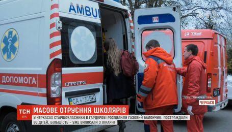 86 детей госпитализированы из-за отравления в Черкассах