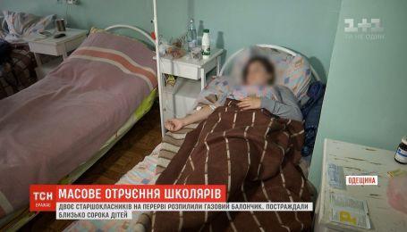 Масове отруєння дітей на Одещині трапилось через газовий балончик