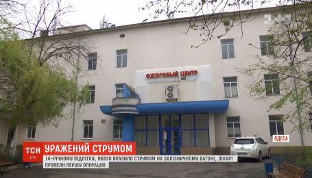 Хлопця, що хотів зробити екстремальне селфі, прооперували в Одесі