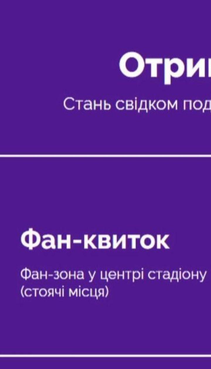 Квитки на дебати 19 квітня з'явилися у вільному доступі