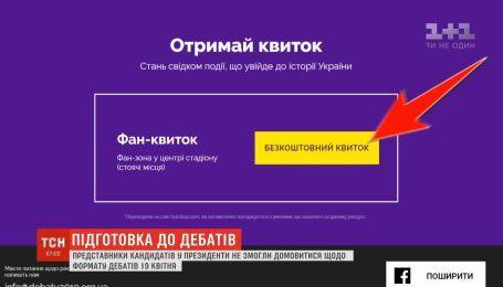 Билеты на дебаты 19 апреля появились в свободном доступе