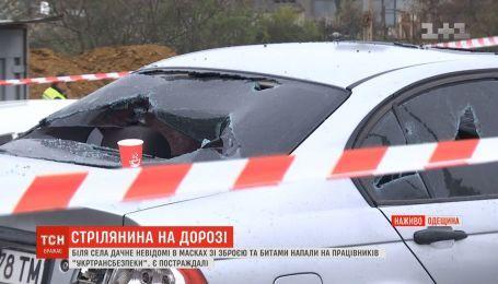 """На трасі під Одесою по працівниках """"Укртрансбезпеки"""" відкрили вогонь та добивали палицями"""