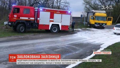 Неподалік Дніпра некерована фура вилетіла з дороги та зупинила рух потягів