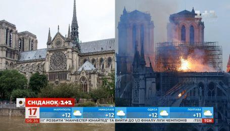 Порятунок Нотр-Даму: французи після страшної пожежі не опускають руки