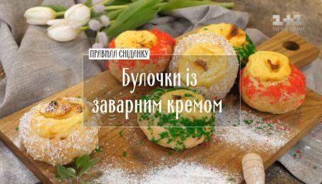 Булочки с заварным кремом - рецепты Руслана Сеничкина