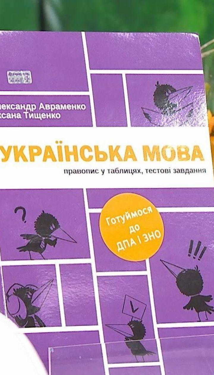 #книголав видало книгу для швидкої підготовки до ЗНО – Українська мова. Правопис у таблицях
