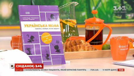 #книголав издало книгу для быстрой подготовки к ВНО - Украинский язык. Правописание в таблицах