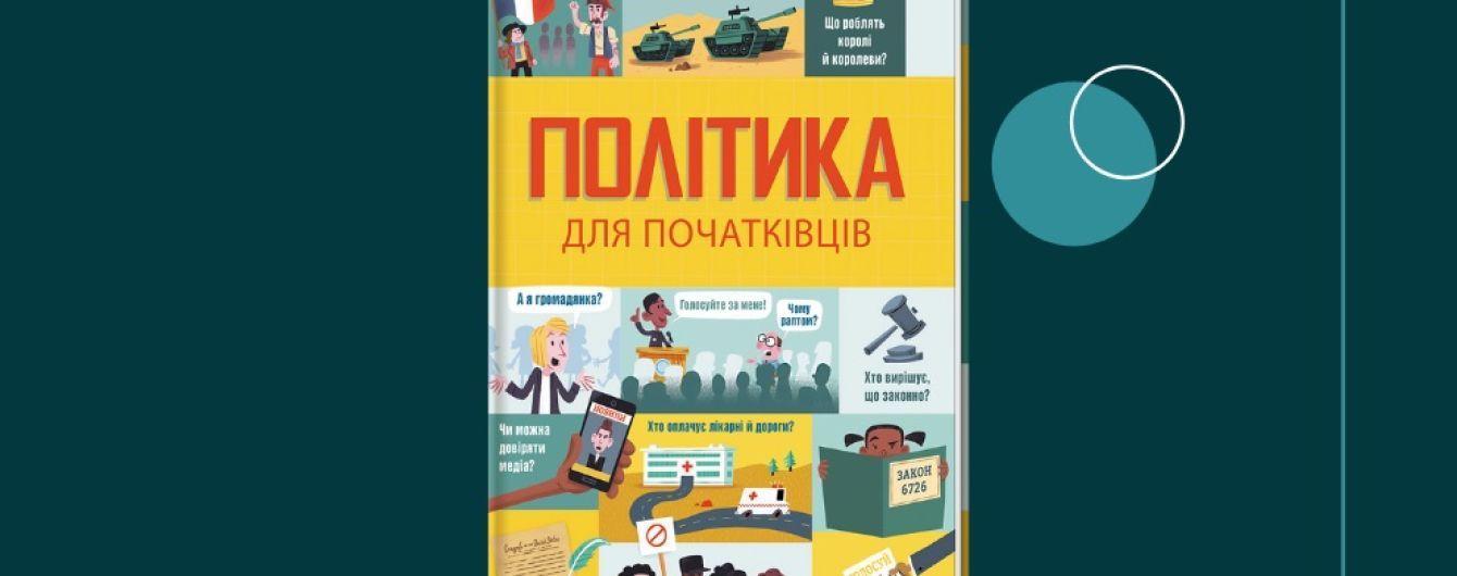 """""""Політика для початківців"""" від Книголав: як зрозуміти складні політичні процеси юним читачам"""