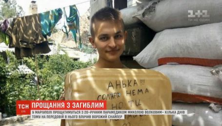 Люди из разных регионов Украины едут в Мариуполь, чтобы попрощаться с бойцом Николаем Волковым