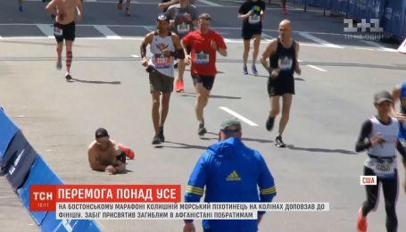 На бостонському марафоні колишній морський піхотинець на колінах доповзав до фінішу