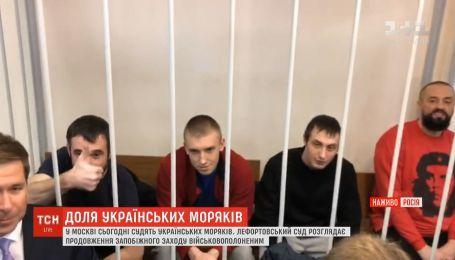 Лефортовский суд рассматривает продление меры пресечения военнопленным морякам