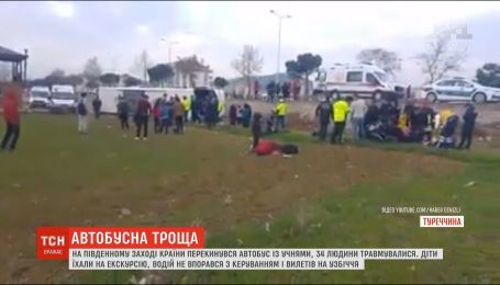 Автобус с детьми перевернулся в Турции, есть травмированные