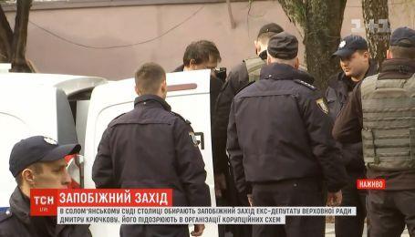 Солом'янський суд столиці обирає запобіжний захід Дмитру Крючкову