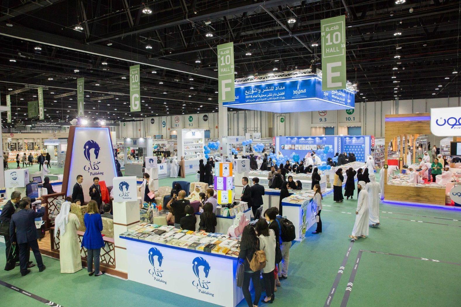 книжкова ярмарка в Абу-Дабі