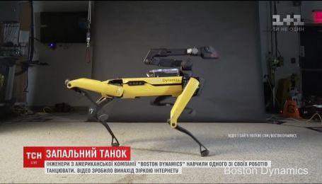 """Инженеры """"Boston Dynamics"""" научили своего робота танцевать"""
