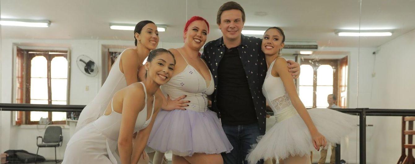 Дмитрий Комаров покажет известную рlus-size балерину Бразилии