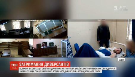 СБУ арештувала диверсанта за наміри підірвати автомобіль українського розвідника