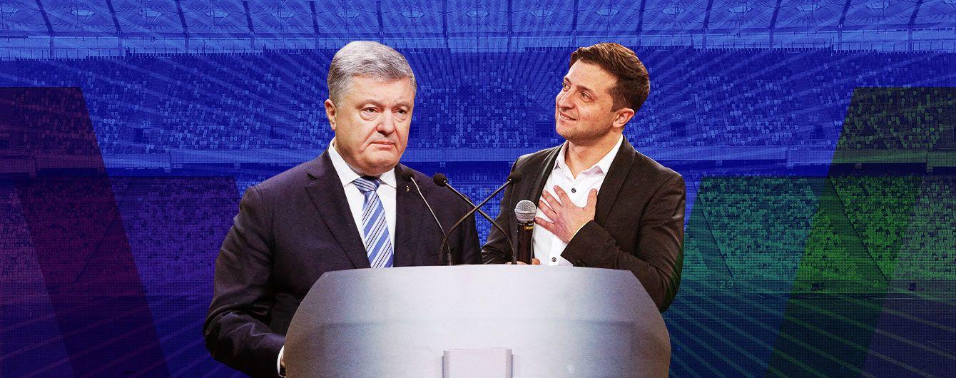 """Дебати Порошенка та Зеленського на """"Олімпійському"""". Як потрапити на стадіон і деталі програми"""